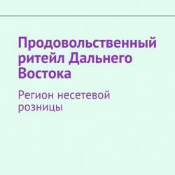 Продовольственный ритейл Дальнего Востока. Регион несетевой розницы (Виктор Ерукаев)