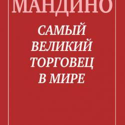 Самый великий торговец в мире (Ог Мандино) - скачать книгу