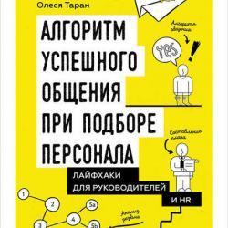 Алгоритм успешного общения при подборе персонала: Лайфхаки для руководителей и HR (Олеся Таран)