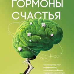 Гормоны счастья. Как приучить мозг вырабатывать серотонин, дофамин, эндорфин и окситоцин (Лоретта Бройнинг)