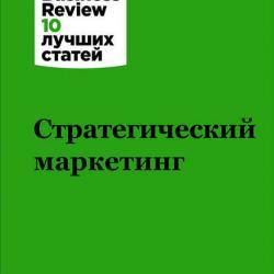 Стратегический маркетинг (Harvard Business Review (HBR))