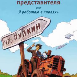 Справочник торгового представителя, или Я работаю в «полях» (Михаил Горностаев)