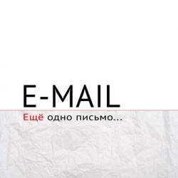 E-mail. Ещё одно письмо… (Олег Казаков)