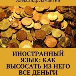 Иностранный язык: как высосать изнего все деньги (Александр Ламантин)
