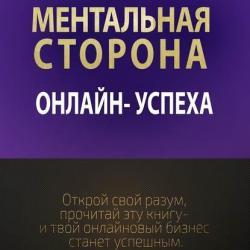 Ментальная сторона онлайн-успеха. Открой свой разум, прочитай эту книгу – итвой онлайновый бизнес станет успешным (Юлия Владимировна Литвина)