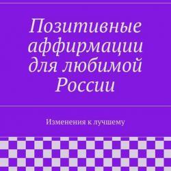 Позитивные аффирмации для любимой России. Изменения клучшему (Марина Звёздная)