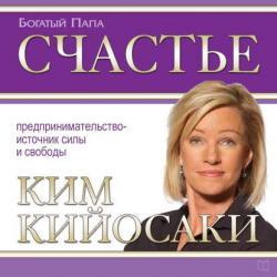 Аудиокнига Счастье (Ким Кийосаки)