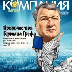 Компания 32-2016 (Редакция журнала Компания)