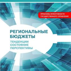 Региональные бюджеты: Тенденции, состояние, перспективы (А. И. Поварова)