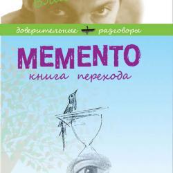 MEMENTO, книга перехода - скачать книгу