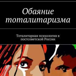 Обаяние тоталитаризма. Тоталитарная психология в постсоветской России (Андрей Гронский)