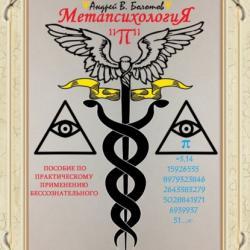 Метапсихология«π». Пособие по практическому применению бессознательного (Андрей В. Болотов)