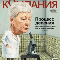 Компания 34-2016 (Редакция журнала Компания)