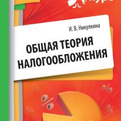 Общая теория налогообложения: учебное пособие (Инга Владимировна Никулкина)