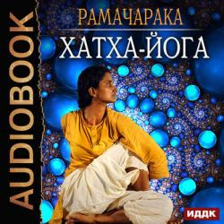 Аудиокнига Хатха-йога (Рамачарака)