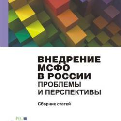 Внедрение МСФО в России. Проблемы и перспективы (Сборник статей)