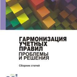 Гармонизация учетных правил. Проблемы и решения (Сборник статей)
