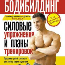 Бодибилдинг. Силовые упражнения и планы тренировок (Рэй Клерк)