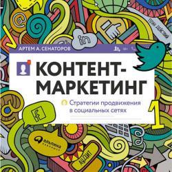 Контент-маркетинг: Стратегии продвижения в социальных сетях (Артем Сенаторов)