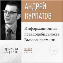 Аудиокнига Лекция «Информационная псевдодебильность. Вызовы времени.» (Андрей Курпатов)