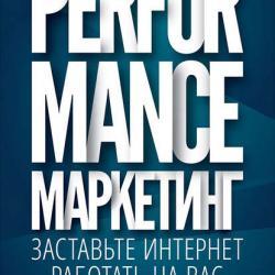 Performance-маркетинг: заставьте интернет работать на вас (Григорий Загребельный)