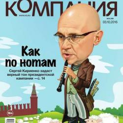 Компания 36-2016 (Редакция журнала Компания)