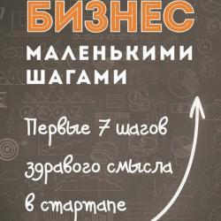 Бизнес маленькими шагами. Первые 7 шагов здравого смысла в стартапе (Владимир Маринович)