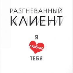 Разгневанный клиент, я люблю тебя (Виталий Антощенко)