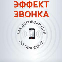 Эффект звонка: как договориться по телефону? (А. Н. Толкачев)