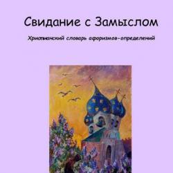 Свидание с Замыслом. Христианский словарь афоризмов-определений (Виктор Гаврилович Кротов)