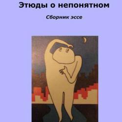 Этюды о непонятном. Сборник эссе (Виктор Гаврилович Кротов)