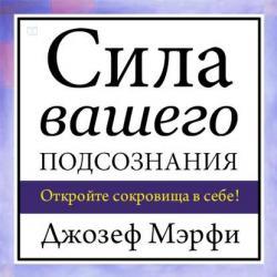 Аудиокнига Сила вашего подсознания (Джозеф Мэрфи)