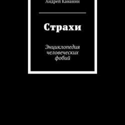 Страхи. Энциклопедия человеческих фобий (Андрей Кананин)
