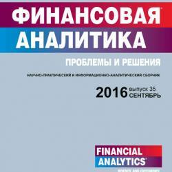 Финансовая аналитика: проблемы и решения № 35 (317) 2016 (Группа авторов)