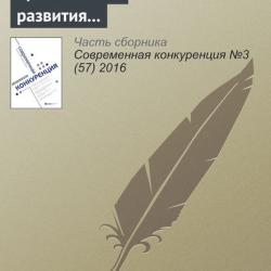 Институциональные предпосылки развития конкуренции и конкурентных отношений (И. Р. Курнышева)