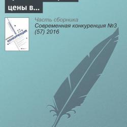 Повышение результативности аукционов первой цены в России (Д. С. Хвалынский)