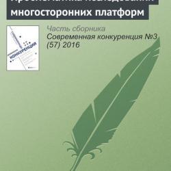 Проблематика исследований многосторонних платформ (А. И. Коваленко)