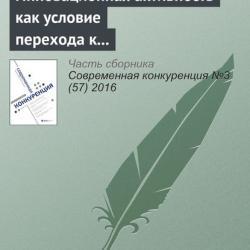 Инновационная активность как условие перехода к шестому и седьмому технологическим укладам (на материалах Новосибирской области) (Г. И. Курчеева)