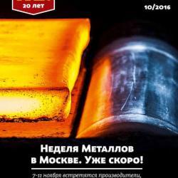 Металлоснабжение и сбыт №10/2016 (Группа авторов)