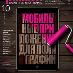 Журнал Publish №10/2016 (Открытые системы)