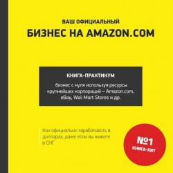 Ваш официальный БИЗНЕС на AMAZON.COM (Андрей Полищук)