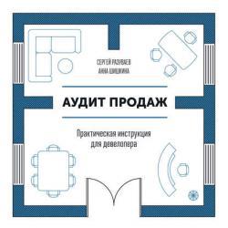 Аудит продаж (Сергей Разуваев)
