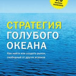 Стратегия голубого океана. Как найти или создать рынок, свободный от других игроков (Рене Моборн)