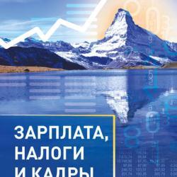 Зарплата, налоги и кадры (С. А. Левшова)
