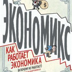 Экономикс. Как работает экономика (и почему не работает) в словах и картинках (Майкл Гудвин)