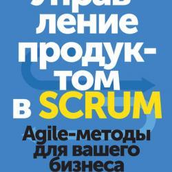 Управление продуктом в Scrum (Роман Пихлер)