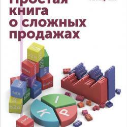 Простая книга о сложных продажах (Андрей Августович Анучин)