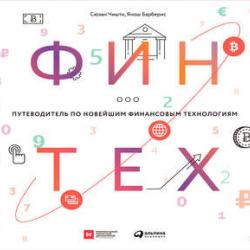 Финтех: Путеводитель по новейшим финансовым технологиям - скачать книгу
