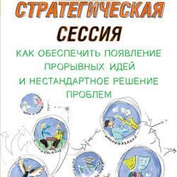 Стратегическая сессия: Как обеспечить появление прорывных идей и нестандартное решение проблем (Лиза Кэй Соломон) - скачать книгу