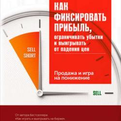 Как фиксировать прибыль, ограничивать убытки и выигрывать от падения цен: Продажа и игра на понижение - скачать книгу